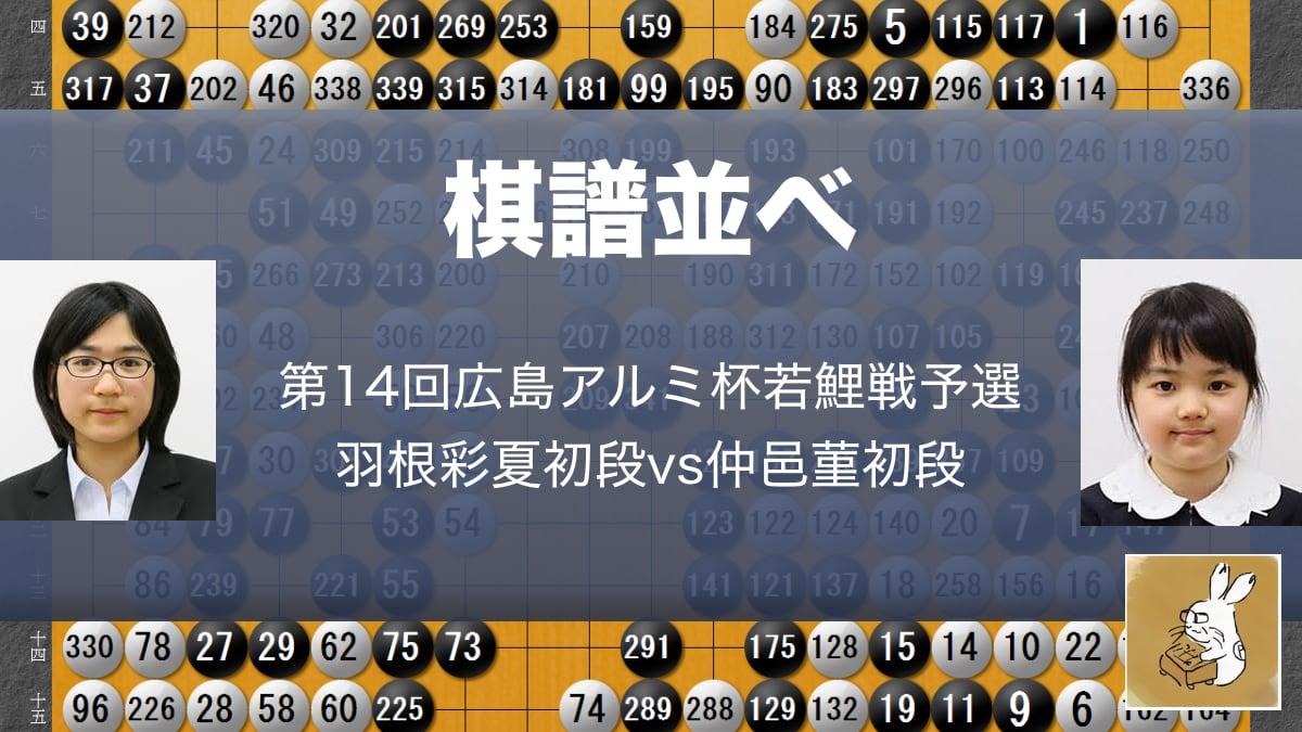 20191114-棋譜並べ-card