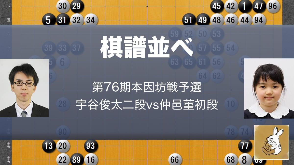 囲碁棋譜並べカード20191116