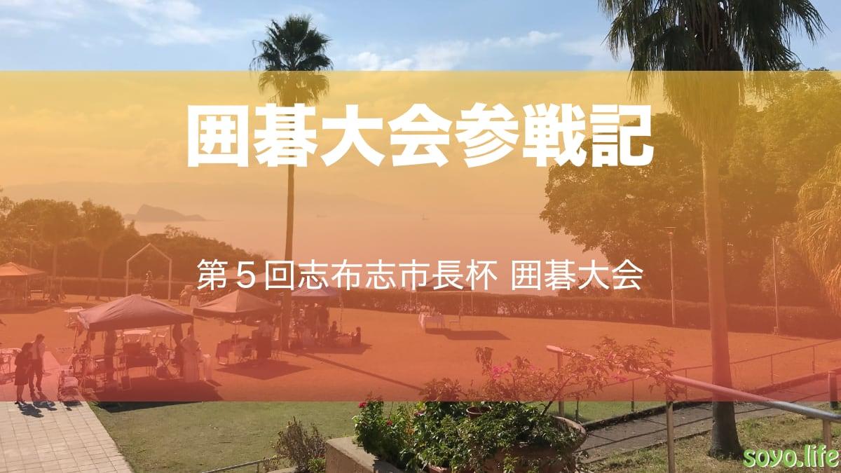 第5回志布志市長杯 囲碁大会