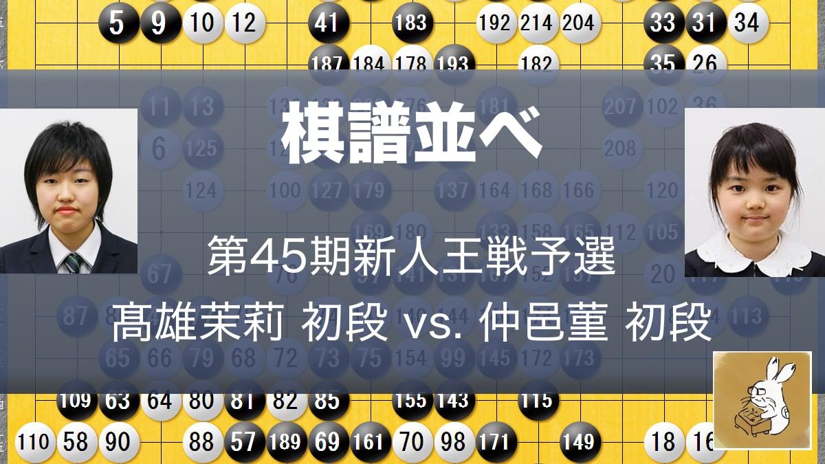 囲碁棋譜並べカード20191119
