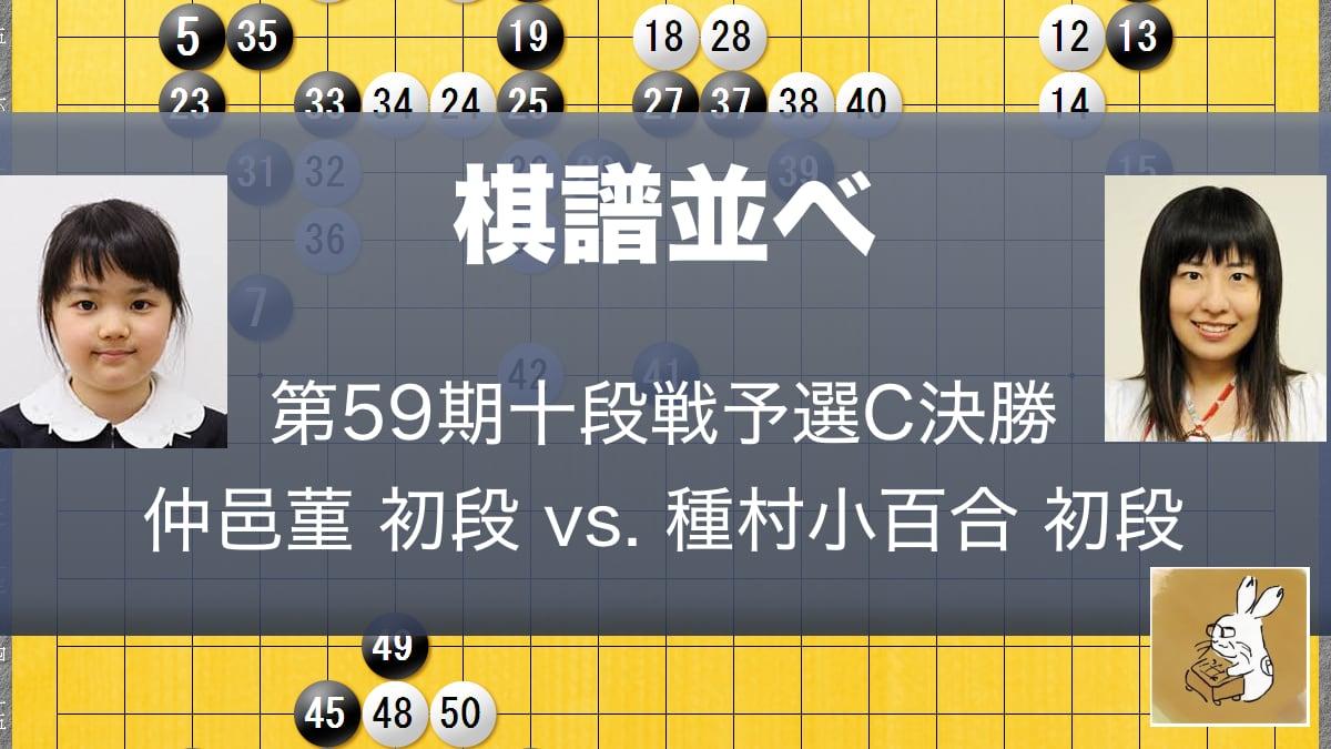 囲碁棋譜並べカード20191120