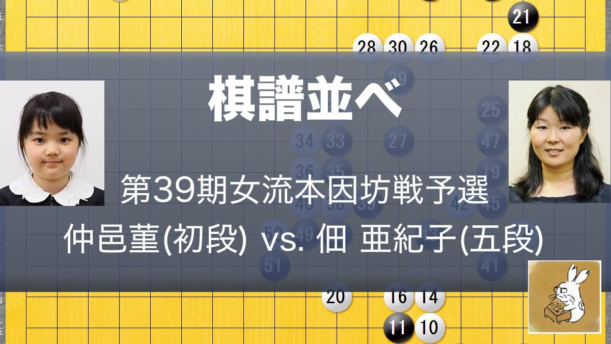 囲碁棋譜並べカード20191121