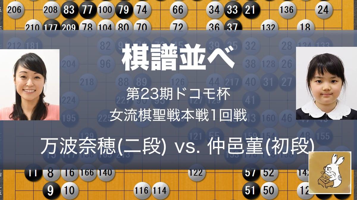囲碁棋譜並べカード20191125