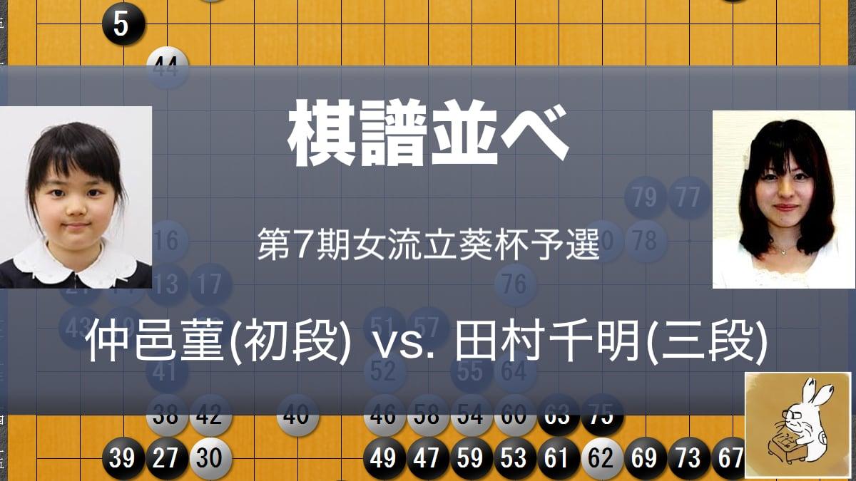 囲碁棋譜並べカード20191128
