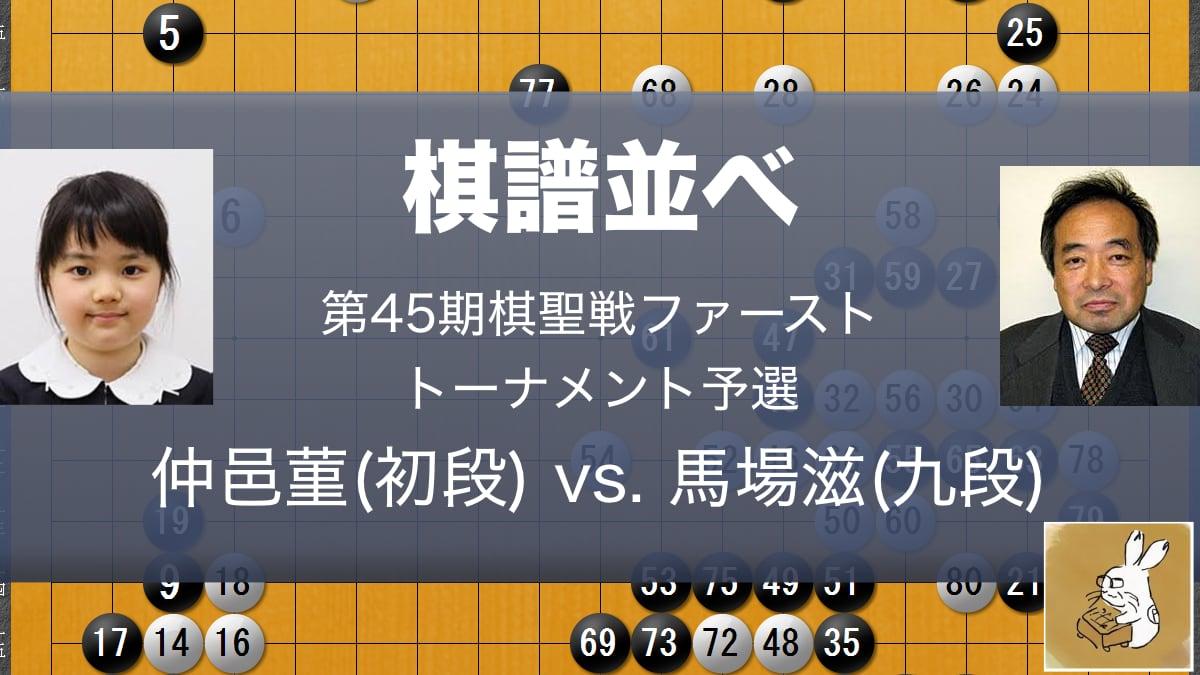 囲碁棋譜並べカード20191129