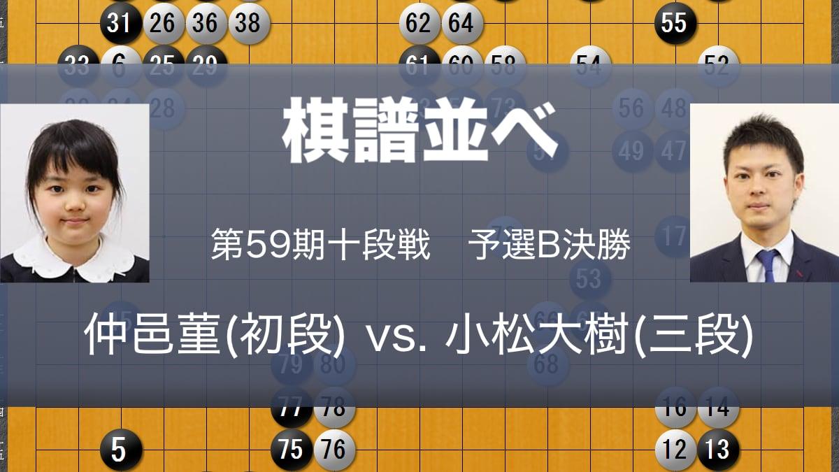 囲碁棋譜並べカード20191219
