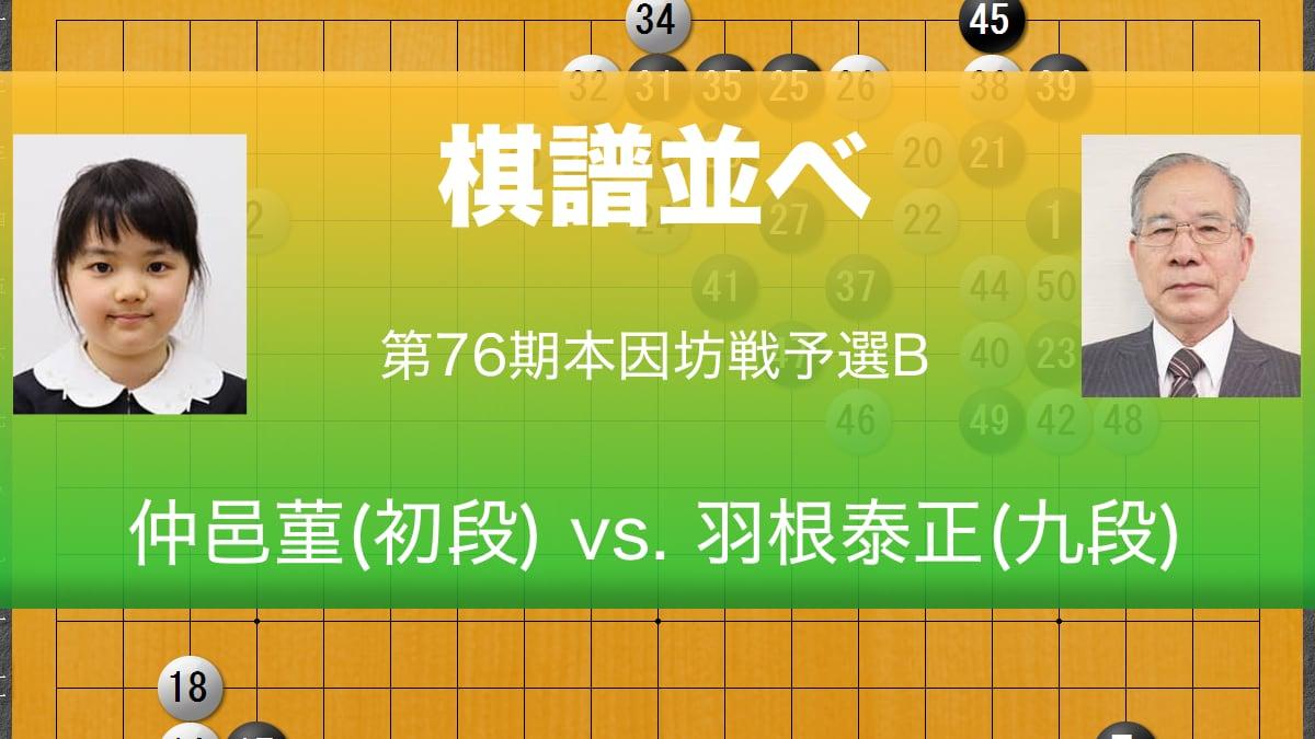 第76期本因坊戦予選B 仲邑菫(初段) vs. 羽根泰正(九段)