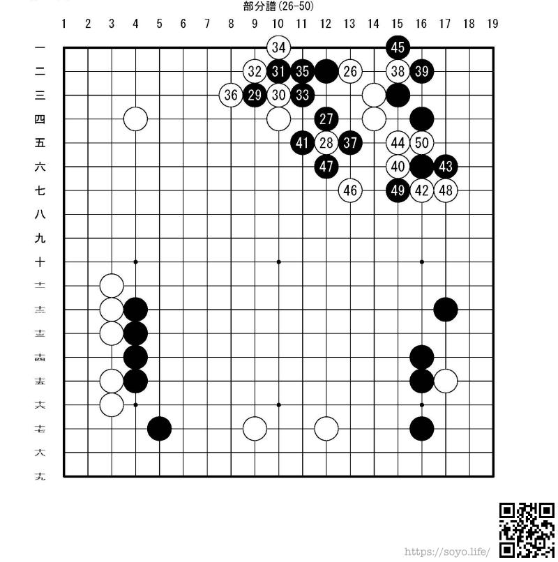 sumire-nakamura-vs-yasumasa-hane-20200116-02