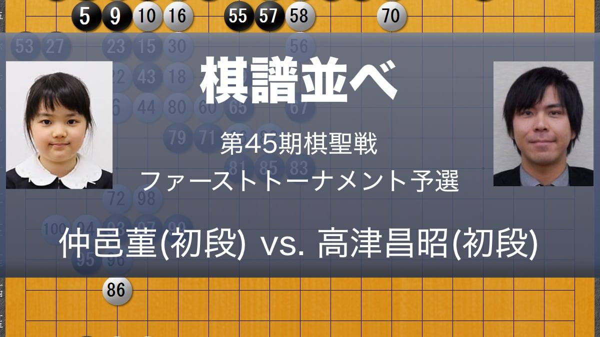 第45期棋聖戦ファーストトーナメント予選 仲邑菫初段vs高津昌昭