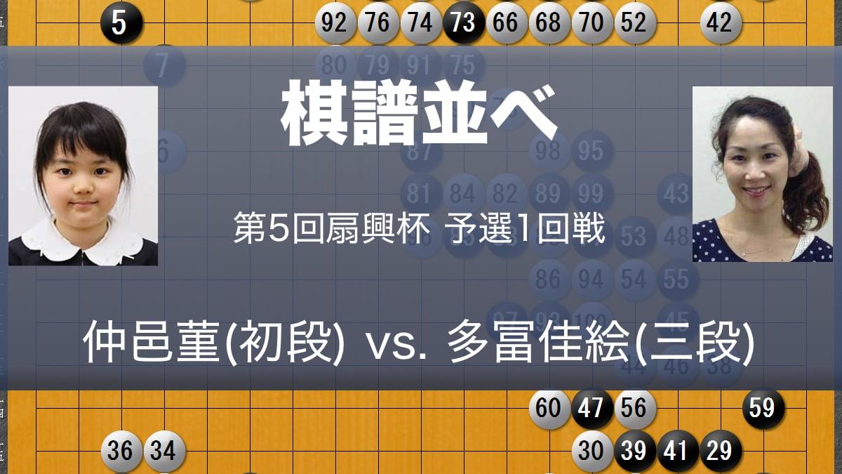 第5回扇興杯女流最強戦予選仲邑菫(初段) vs. 多冨佳絵(三段)