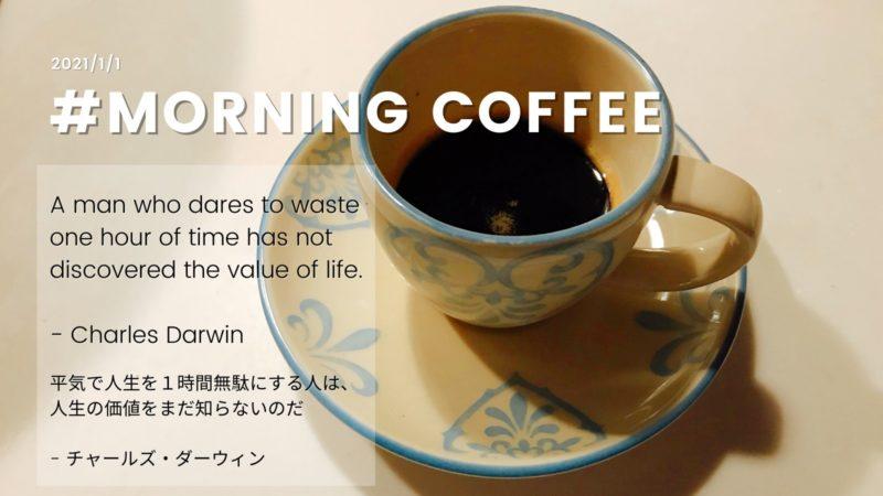 チャールズ・ダーウィン名言:平気で人生を1時間無駄にする人は、人生の価値をまだ知らないのだ