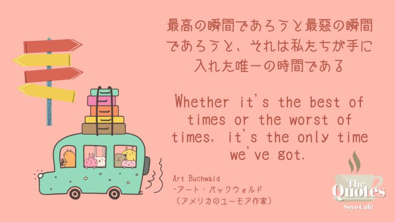 Quotes Art Buchwald