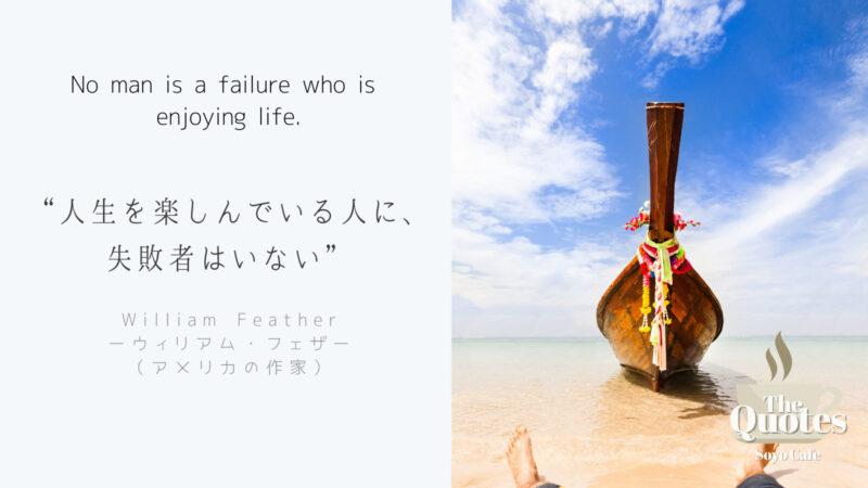時間の名言:人生を楽しんでいる人に、失敗者はいない