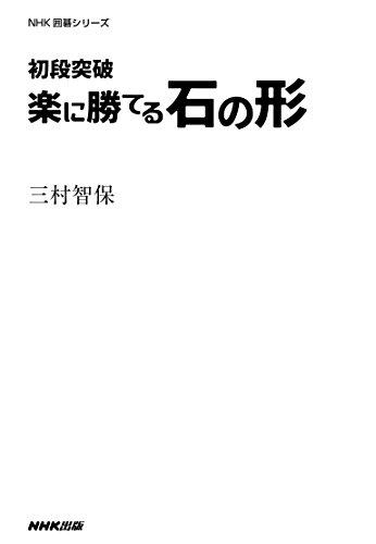 初段突破 楽に勝てる石の形 NHK囲碁シリーズ