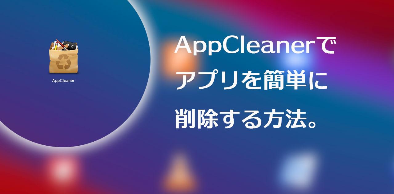 AppCleaner-eyecatch