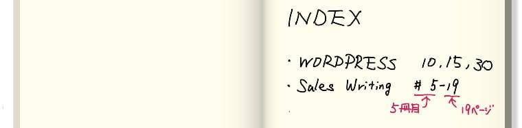 バレットジャーナルのINDEX記法2