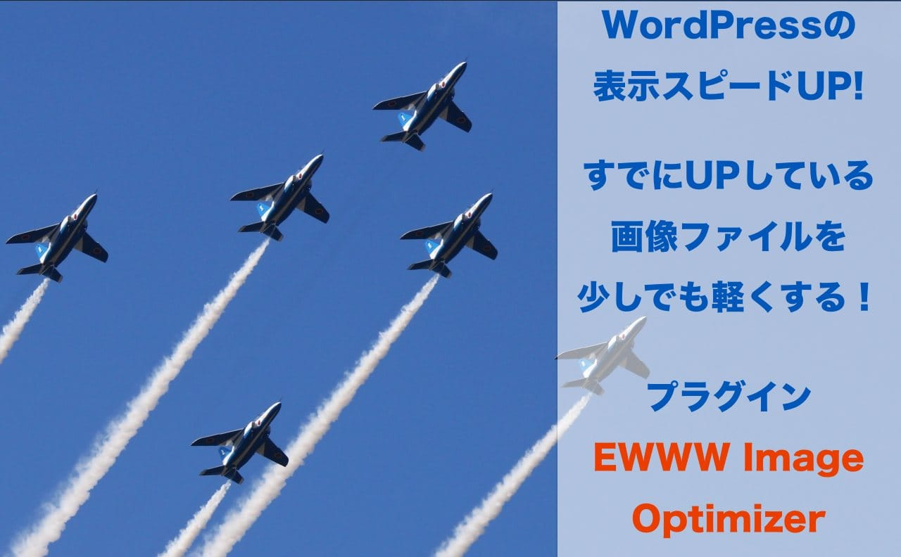 EWWW Image Optimizerで画像ファイルサイズを縮小する