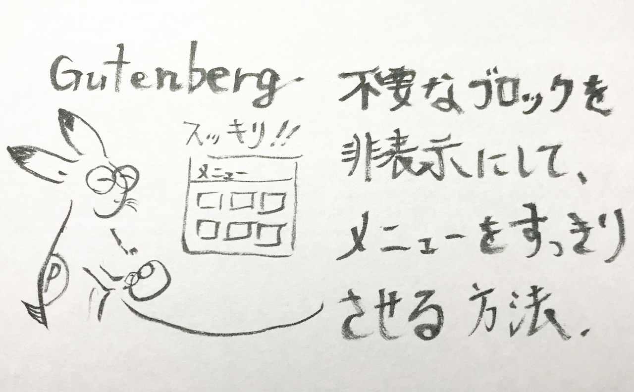 Gutenbergのブロックメニューを編集して使いやすくする