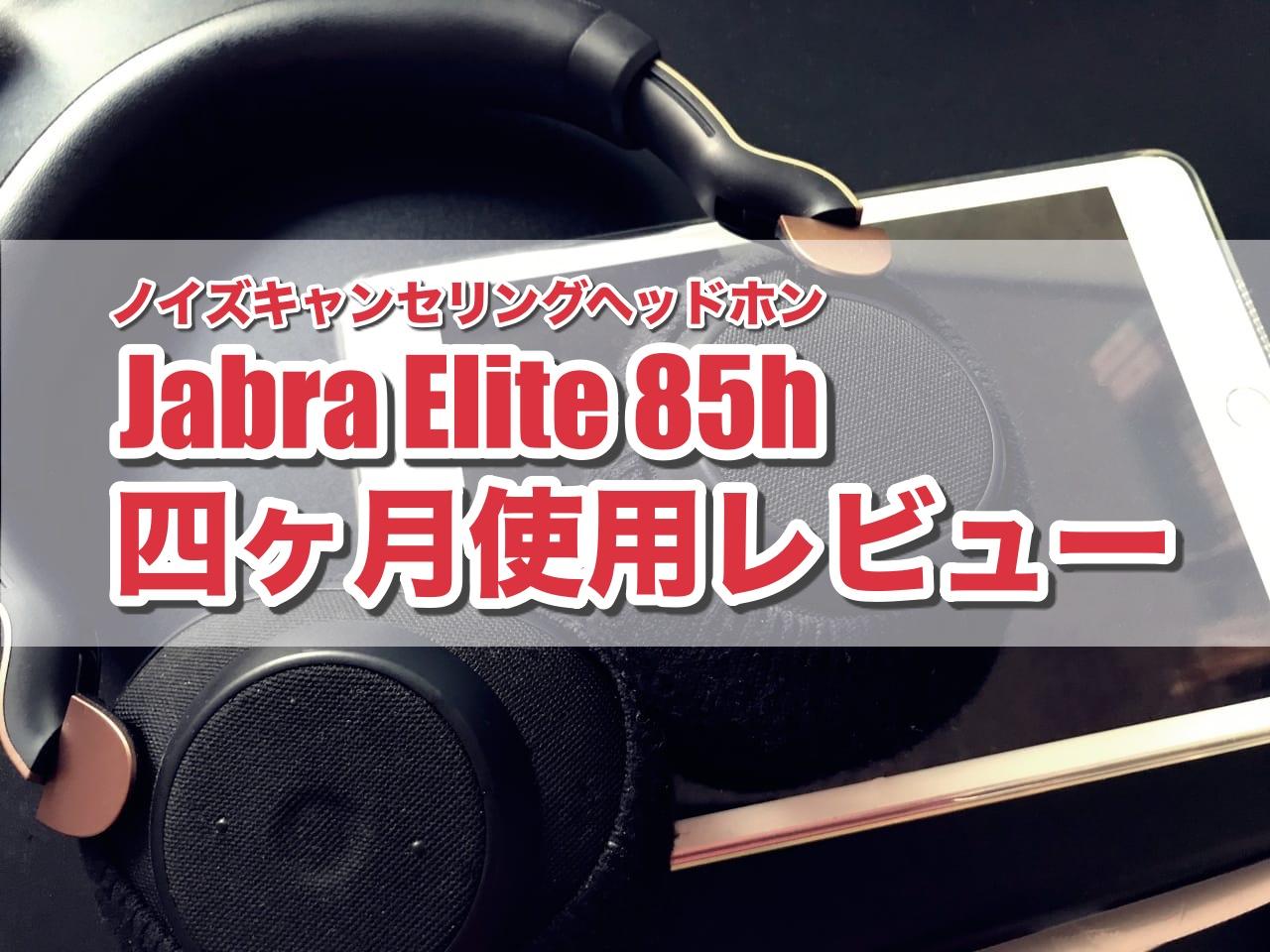ノイズキャンセリングヘッドホンJabra Elite 85h四ヶ月使用レビュー