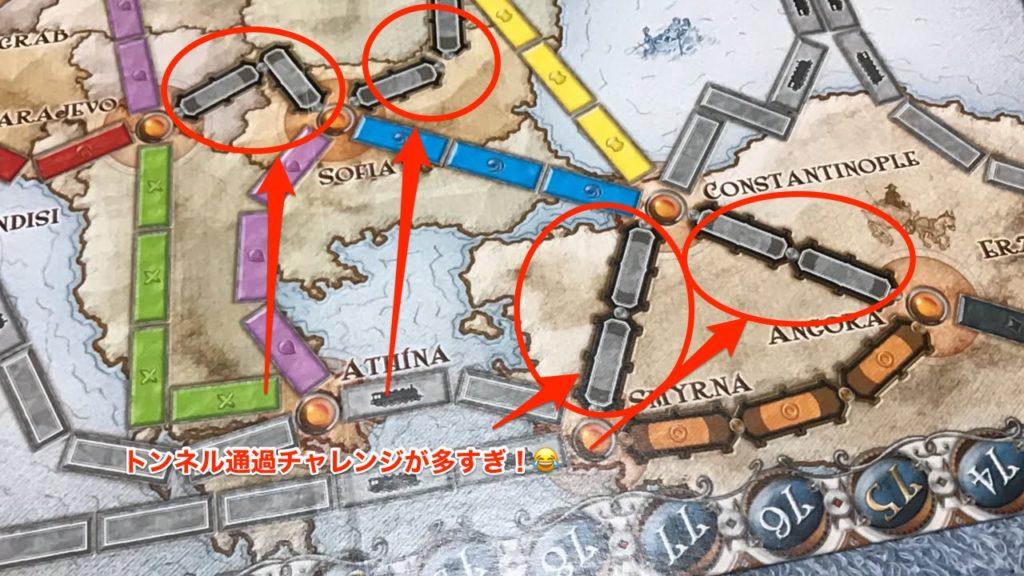 チケット・トゥ・ライド ヨーロッパ のトンネル通過チャレンジ地帯