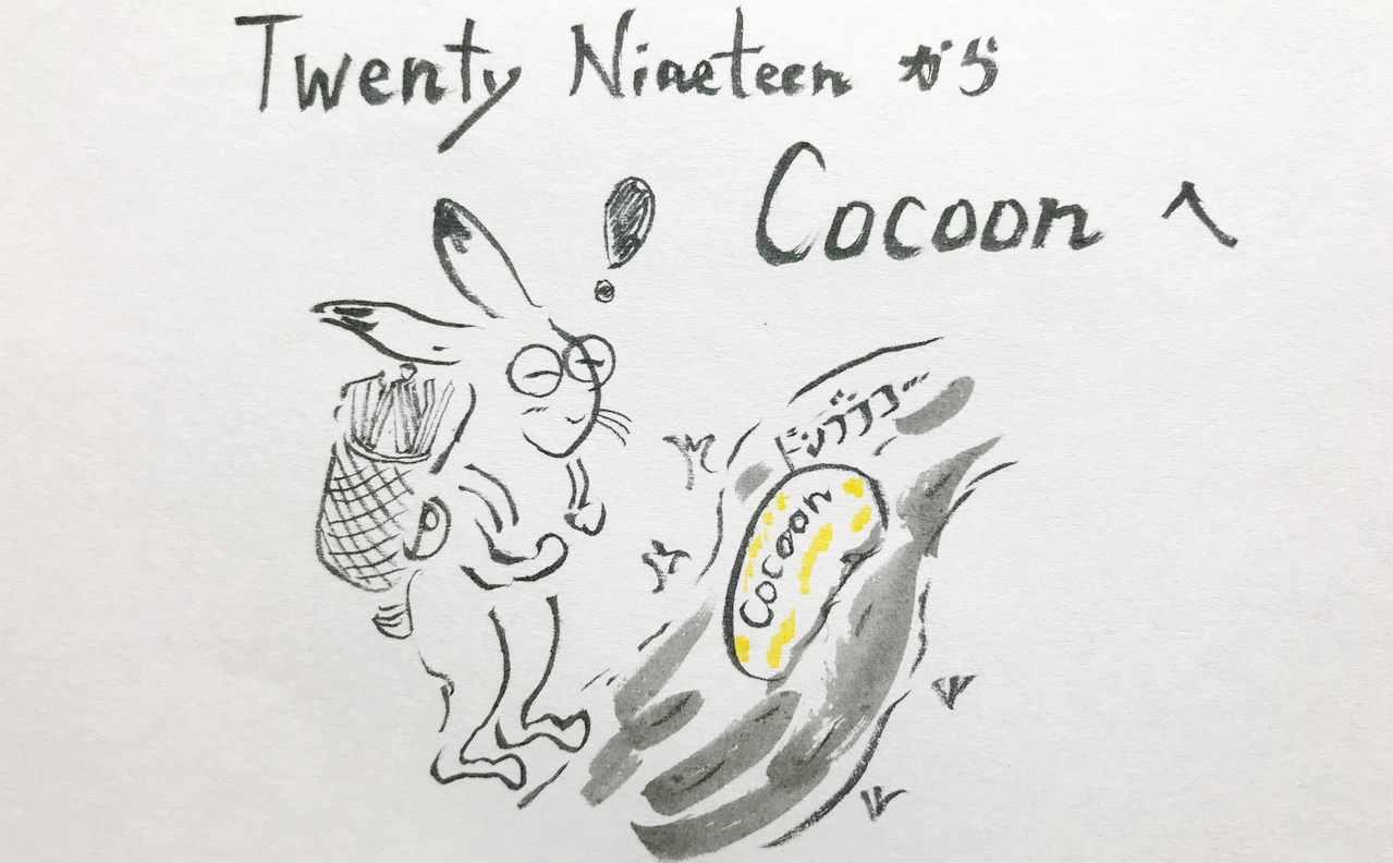 Twenty Nineteen からCocoonへ