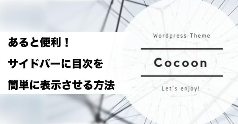 cocoonのサイドバーに目次を表示すると便利