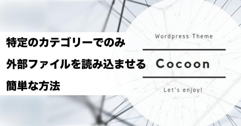 Cocoonで外部ファイルを特定カテゴリーで読み込む方法