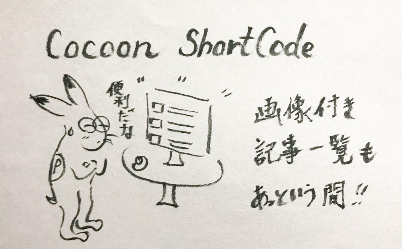 Cocoonショートコード一覧