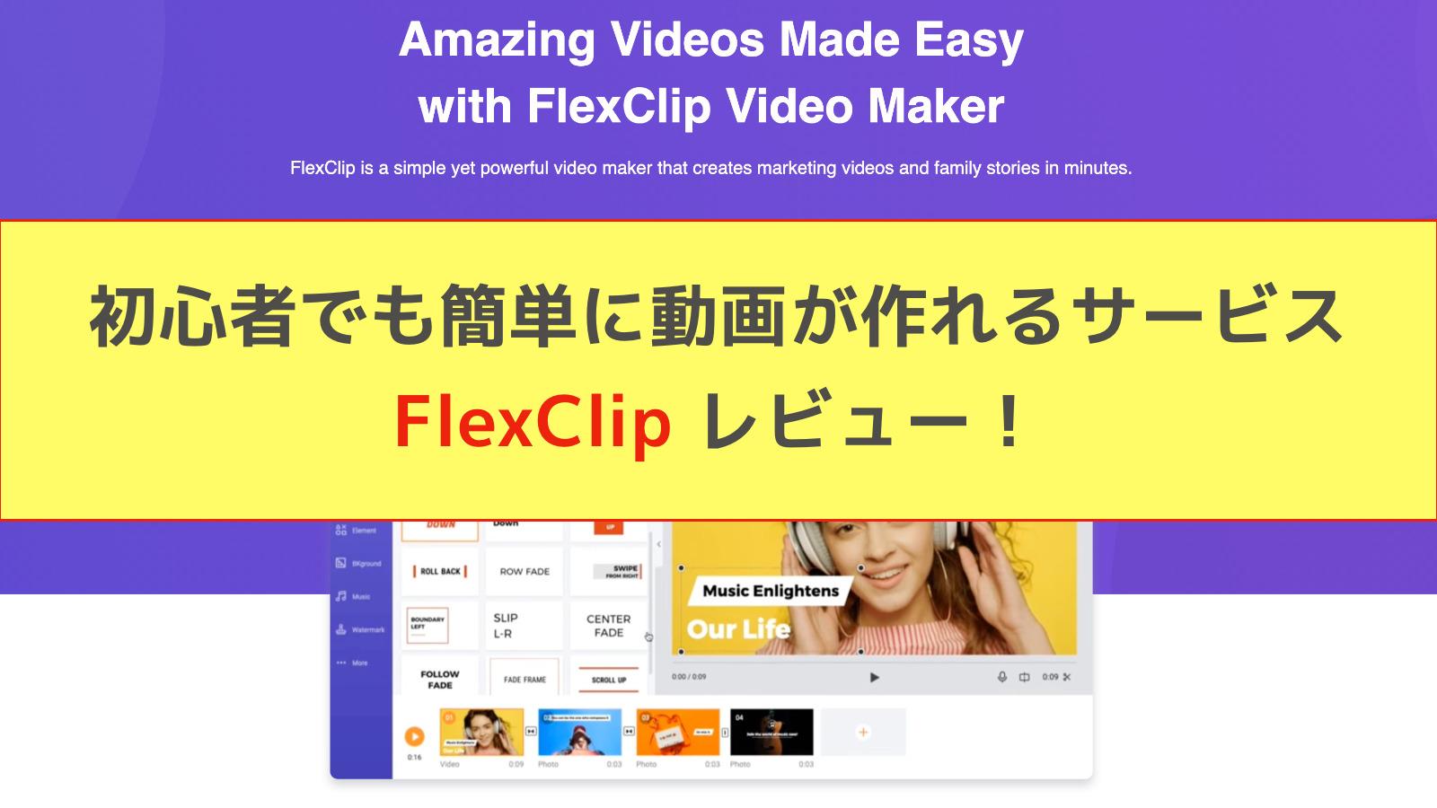 初心者でも簡単に動画が作れるサービス FlexClip レビュー!