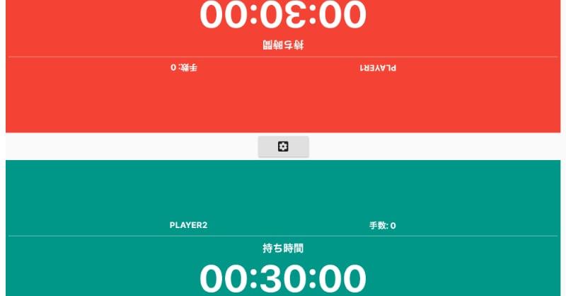 無料対局時計アプリ・対局時計さん画面