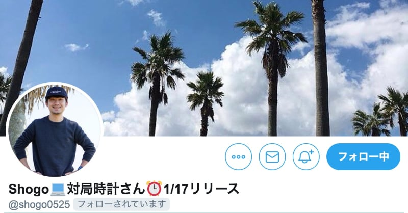 無料対局時計アプリ・対局時計さん開発者Shogoさん