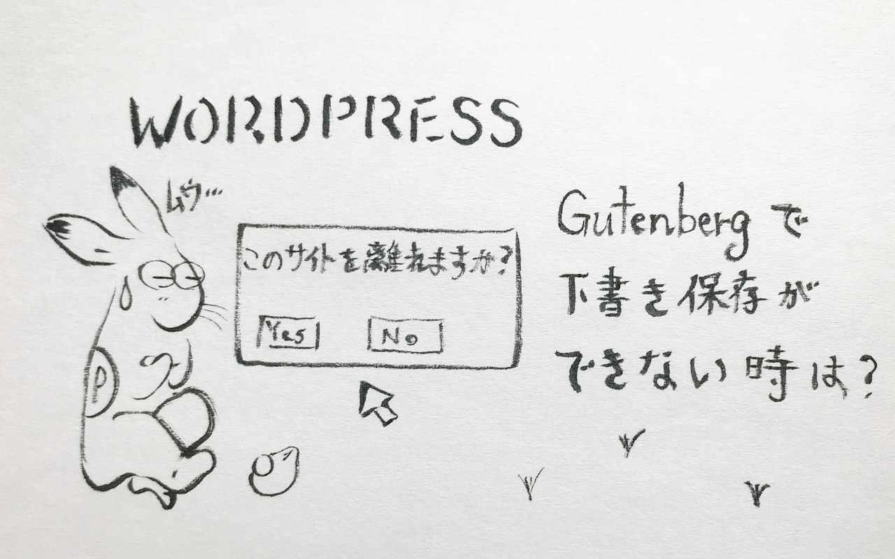 Gutenbergでコンテンツを保存するには
