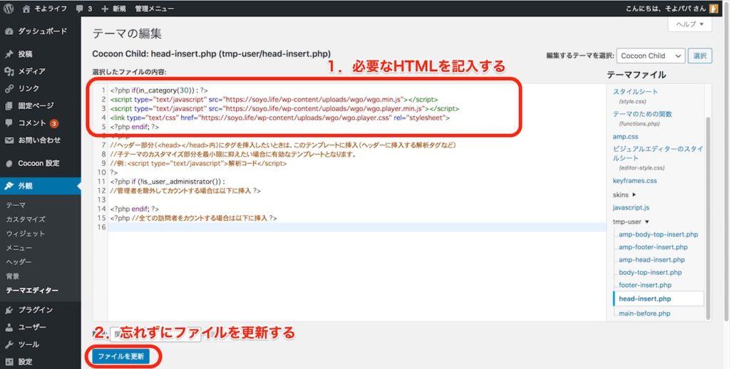 head-insert.phpへ必要なHTMLを記入する
