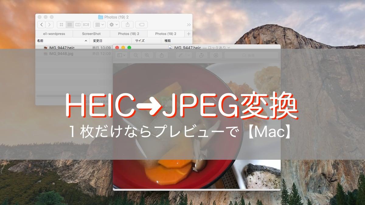 HEICをJPEGに簡単変換