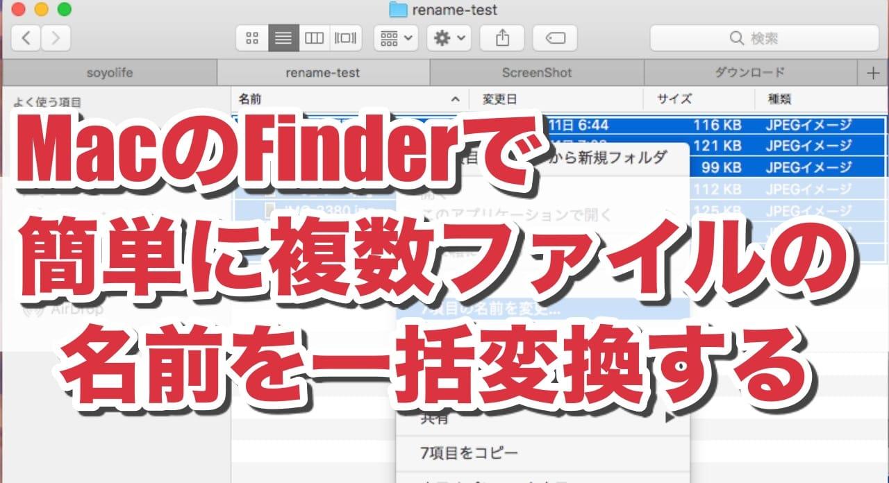 MacのFinderで簡単に複数ファイルの名前を一括変更する方法