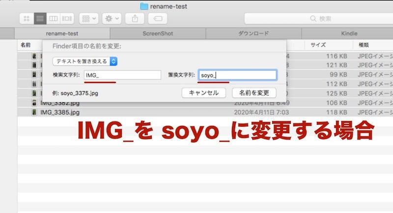 IMG_をsoyo_にリネームする場合