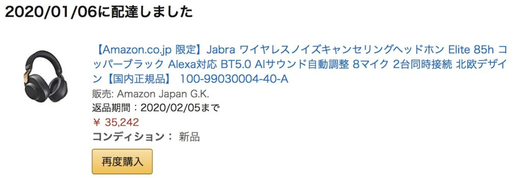 Jabra Elite 85h 返品確認画面