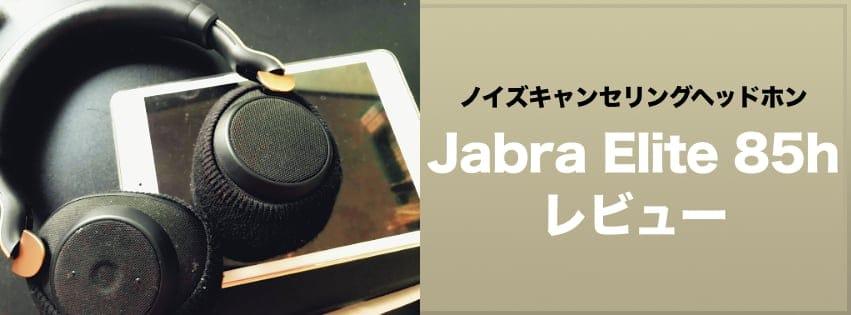 jabra elite 85h 商品レビュー