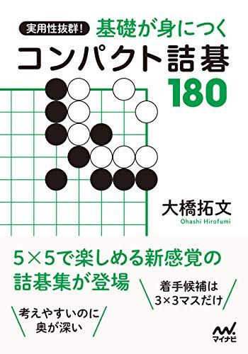実用性抜群! 基礎が身につくコンパクト詰碁180 (囲碁人ブックス)