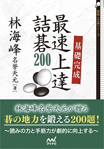 基礎完成 最速上達詰碁200 (囲碁人文庫シリーズ)