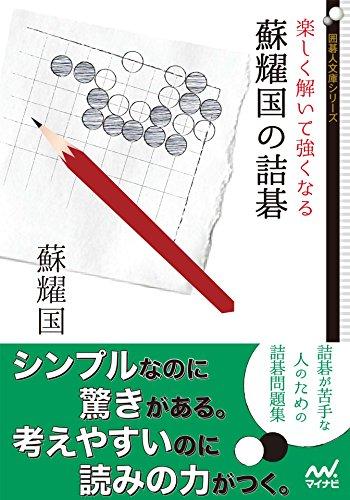 楽しく解いて強くなる 蘇耀国の詰碁 (囲碁人文庫シリーズ)