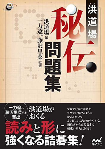 洪道場秘伝問題集 (囲碁人ブックス)