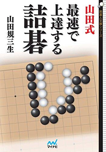 山田式 最速で上達する詰碁 (囲碁人文庫シリーズ)