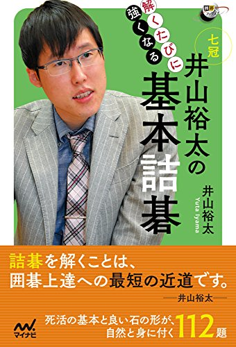 解くたびに強くなる 井山裕太の基本詰碁 (囲碁人ブックス)