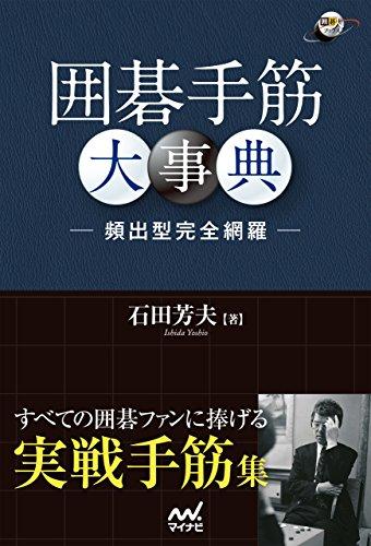 囲碁手筋大事典 -頻出型完全網羅- (囲碁人ブックス)
