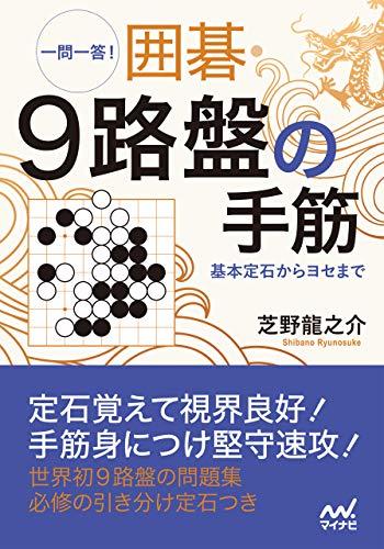 一問一答! 囲碁・9路盤の手筋 ~基本定石からヨセまで~ (囲碁人ブックス)