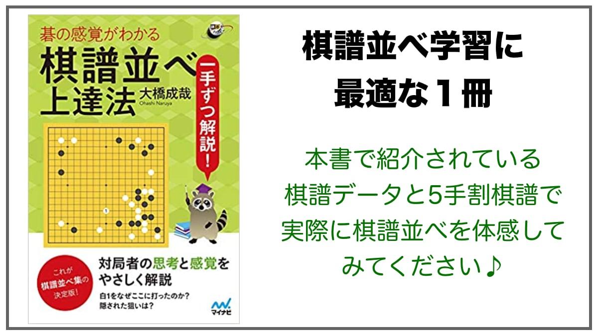 『碁の感覚がわかる 棋譜並べ上達法』