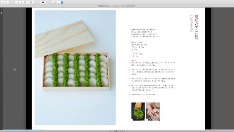 MacでKindleアプリを表示した場合