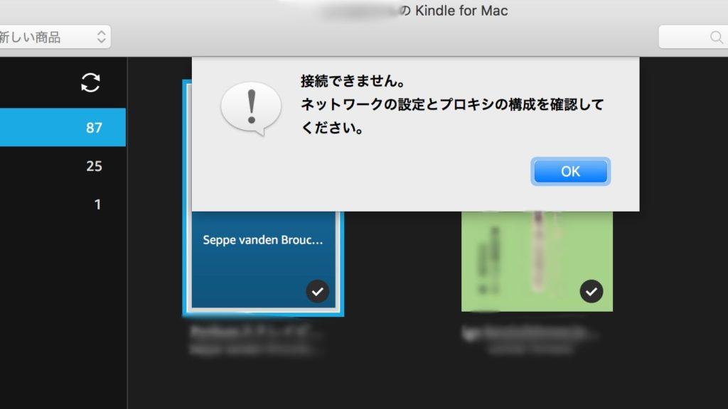 kindleformacのエラー画面