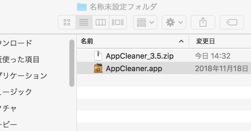 Appcleanerのインストール2